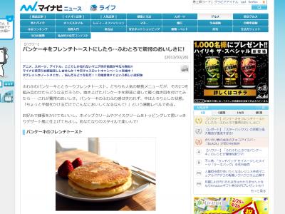 【ハウツー】パンケーキをフレンチトーストにしたら…ふわとろで驚愕のおいしさに    ライフ   マイナビニュース